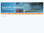 αρχική σελίδα | ΘΕΑΤΡΟ ΦΛΕΜΙΓΚ
