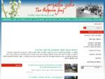 כולנו בולגרים – אתר הבית של יהודי בולגריה