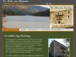 Το Σπίτι της Θεώνης - Παραδοσιακός Ξενώνας Αρκαδία, Πελοπόννησος, Δημητσάνα - Το σπίτι της ..