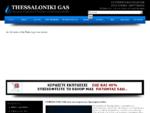 Διανομή φιαλών υγραερίου Θεσσαλονίκη