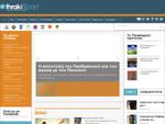 ΑΡΧΙΚΗ - Thrakisport - Τα αθλητικά νέα της Θράκης | Ποδόσφαιρο | Βόλεϊ | Μπάσκετ | Lifestyle