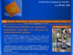 Tileworks - Τοποθετηση πλακιδιων σε κατοικία και επαγγελματικούς χώρους