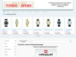 Купить часы в Калининграде. Салон часов «Точное время»