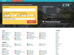 Сравнениe цен отелей - лучшие цены на гостиницы - TIXIK. ru