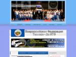Таеквон-До(Тхэквондо)-Всероссийская федерация ITF