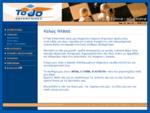 ToJo Enterprises Marketing, Management, Aνθρώπινοι Πόροι, Έρευνα Αγοράς, Διαφήμιση, Υπηρεσίες ...