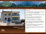 Καλώς τους - Το κουτσούρι Παραδοσιακός Ξενώνας Αγία Αννα Βοιωτίας όρος Ελικώνας
