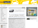 Τοπικές Αγγελίες - Η εφημερίδα των Δωρεάν μικρών αγγελιών για την Πελοπόννησο