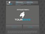 Компания Турбосс - туры в Африку, Кению, Танзанию, На Бали, в ЮАР и других экзотические страны.