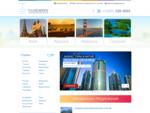 Туристическая компания Тур Эксперт. Туры в Азию, Африку и Америку