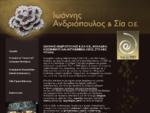 @ Κοσμήματα Νέο Ψυχικό | Ιωάννης Ανδριόπουλος ΣΙΑ ΟΕ