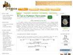 Трагос - гадания, сонники, эзотерика, гороскопы, тесты
