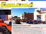 Γεωργικά Μηχανήματα Θεσσαλονίκη | Αφοί Βοσκόπουλοι