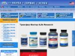 Трансфер Фактор ® - природный иммуннокорректор и адаптоген