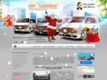 Аренда и прокат микроавтобусов г. Москва ООО ТрансВэн