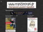 Τρανζιστοράκι