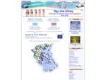 ΔΙΑΚΟΠΕΣ ΣΤΗΝ ΕΛΛΑΔΑ - Ξενοδοχεια - Travel in Greece