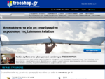 Treeshop. gr Τοπογραφικά όργανα, Total Station, GPS, χωροβάτες, αποστασιόμετρα