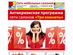 ТриКомнаты - интернет-магазин мебели
