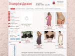 Интернет-магазин нижнего белья quot;Triumph-Дисконтquot;