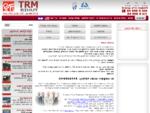 TRM ריהוט מוסדי וריהוט משרדי