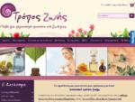 Προϊόντα Αρωματοθεραπείας, αιθέρια έλαια, φυτικά καλλυντικά | Τρόπος Ζωής