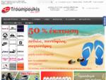 ΠΑΠΟΥΤΣΙΑ BOXER - ΠΑΠΟΥΤΣΙΑ GEOX - ΠΑΠΟΥΤΣΙΑ AGATHA - Troumpoukis. gr