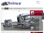 Το portal για τον επαγγελματία οδηγό και το φίλο του φορτηγού - TRucking. gr