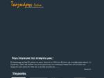 Τσαγκάρης Στέλιος Αναπαλαιώσεις επίπλων - με συνέπεια από το 1924 - Ταπετσαρίες επίπλων- Υφάσματα - ..