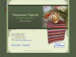 Textiles of Tsakonia - Τσακώνικα Υφαντά