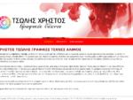 Γραφικές Τέχνες, Άλιμος, Αθήνα | Χρήστος Τσώλης