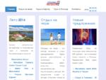 Туры в Европу из Калининграда - Туроператор Турсервис ВЗ