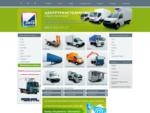 Производство и поставки грузовой и специальной техники.