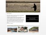 База отдыха Тунгурча на реке Олекма в Якутии