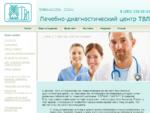 Главнаяnbsp;nbsp;Лечебно-диагностический центр ТВЛ