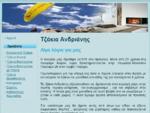 Τζακια Ανδριανης - Ενεργειακα τζακια - Καθαρισμος καμιναδων - Ηρακλειο Κρητη