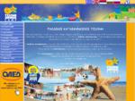 Παιδικές Κατασκηνώσεις Tzioni Summer Camp | Κερδύλλια, Αμφίπολης, Σερρών, Θεσσαλονίκης, Καβάλας