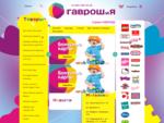 Интернет магазин игрушек и детских товаров Гаврош в Екатеринбурге