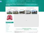 Управление и Центр Физической Культуры и Спорта ЮАО г. Москвы - Главная