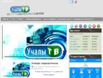 Учалы ТВ | Официальный сайт Учалинского телевидения