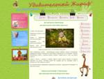 Детский центр Удивительный Жираф в Звенигороде
