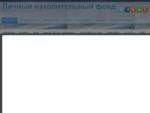Личный накопительный фонд в Украине. Мелитопольский вариант