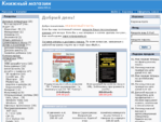 Интернет-магазин Учебная литература | WWW. ULIT. RU