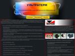 Фотометрия, радиометрия, радиационная термометрия, прецизионное  метрологическое оборудование