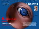 Персональный сайт Академика РАЕН профессора Уманской Аллы Алексеевны