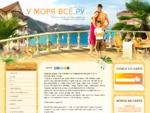 Частный сектор, гостиницы Отдых Лазаревское-Сочи, Туапсе, Геленджик, Анапа, Азовское море, Абх
