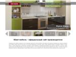 Юнит-мебель - официальный сайт производителя
