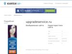 Апгрейд сервис | Компьютерные услуги | помощь в компьютерных вопросах