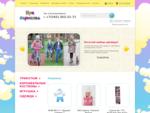 Интернет-магазин карнавальных костюмов Уракарнавал - карнавальные костюмы для детей и взрослых, кур