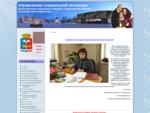 Управление социальной защиты населения